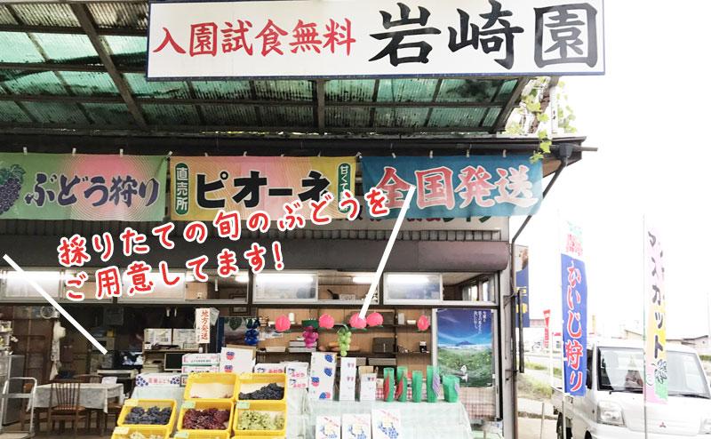 岩崎園直売所の写真